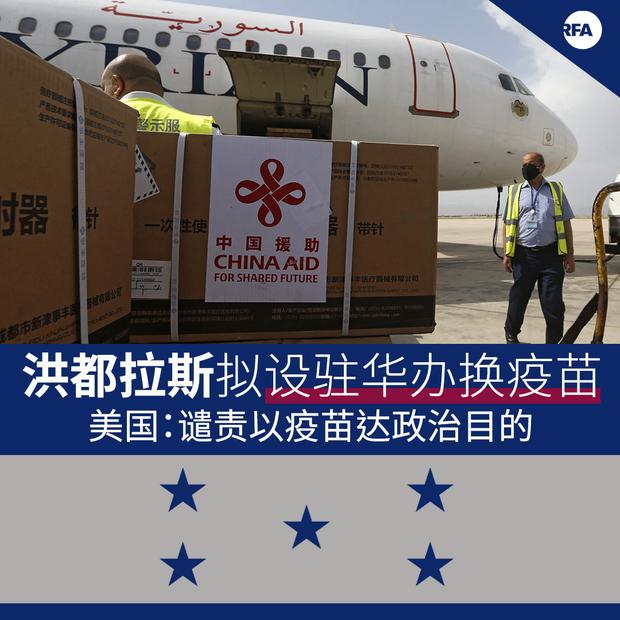 台湾邦交国洪都拉斯拟设驻华办换疫苗