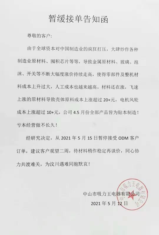 中国原材料价格飞升    生产商叫苦连天