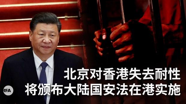北京强推大陆国安法在港实施