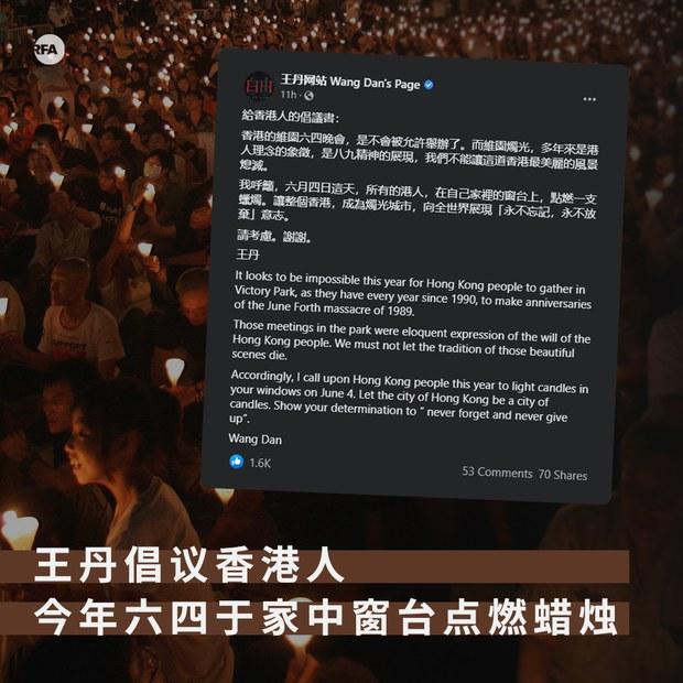 王丹倡议港人家中窗台点燃蜡烛悼念六四