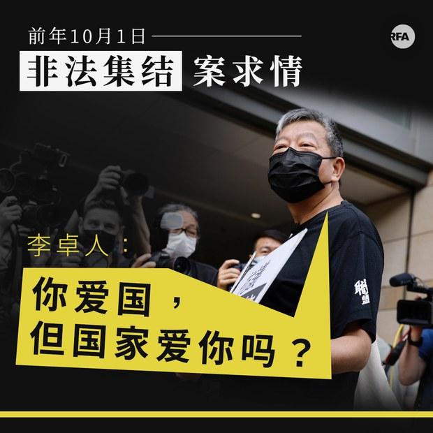 """前年 10 月 1 日""""非法集结""""    李卓人:""""你爱国,但国家爱你吗?""""(photo:RFA)"""