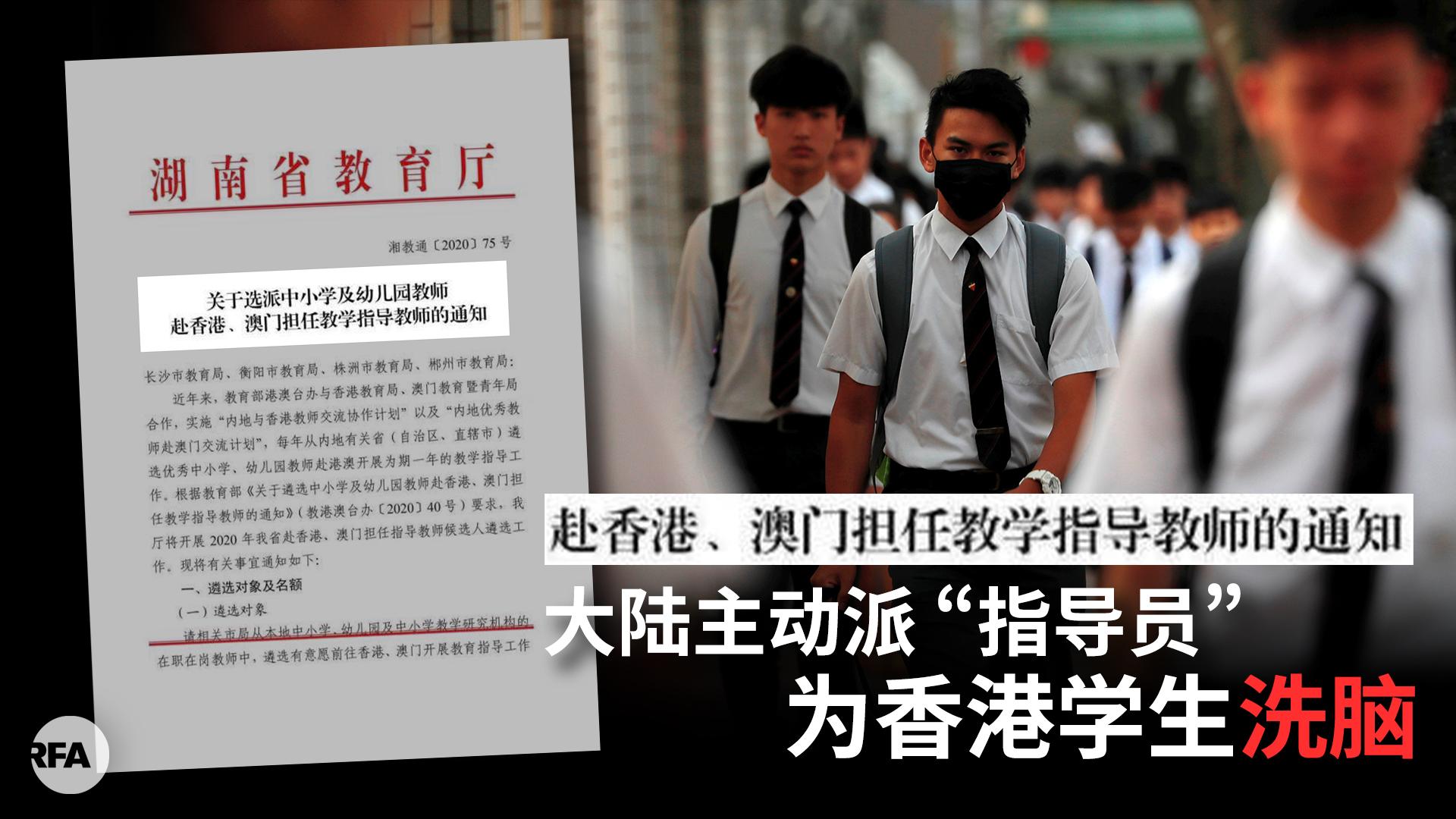 北京全国拣选党员到香港负责指导教学工作