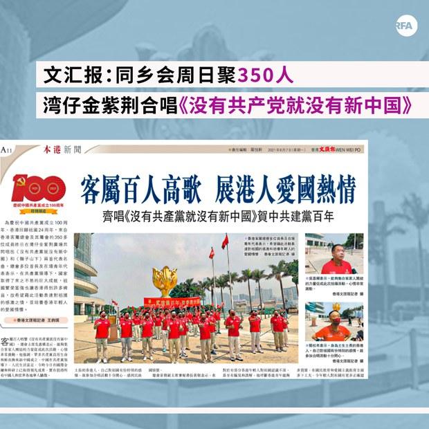 香港地区组织350人合唱红歌 《没有共产党就没有新中国》