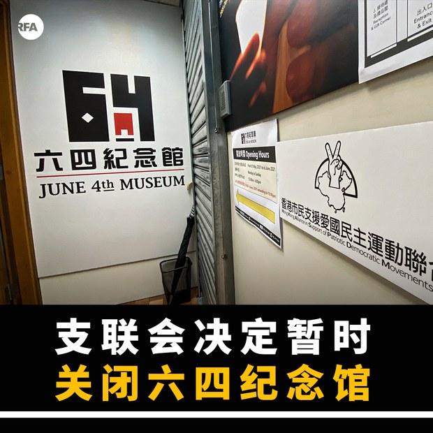 港府打压  香港支联会暂时关闭六四纪念馆