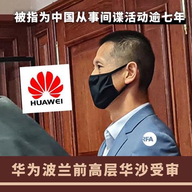 被指为中国从事间谍活动逾七年  华为波兰前高层华沙受审