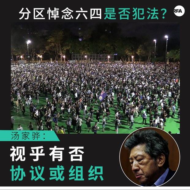 """香港行政会议成员:""""有共同目的""""悼念六四可能违法"""