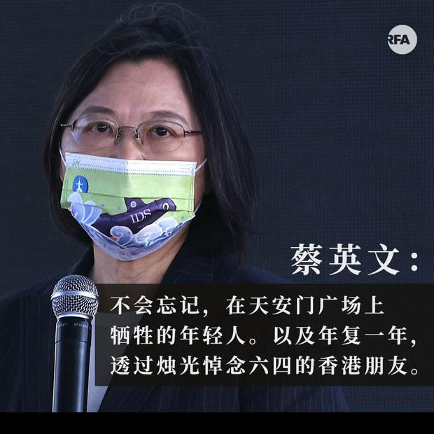 蔡英文:不忘记六四牺牲者 不忘记坚持悼念的香港人