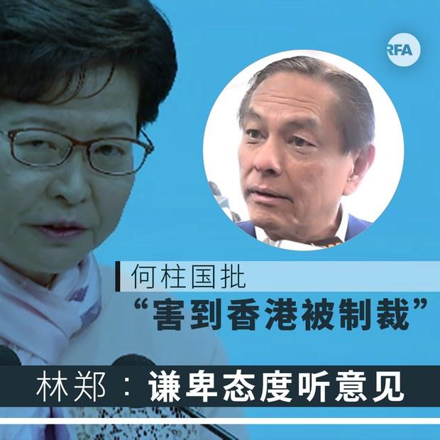 """政協常委公開批評林鄭月娥:""""不聽勸告,令到香港被制裁"""""""