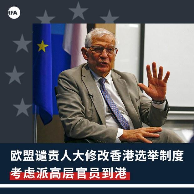 欧盟谴责北京修改香港政制 考虑派高层官员访问香港