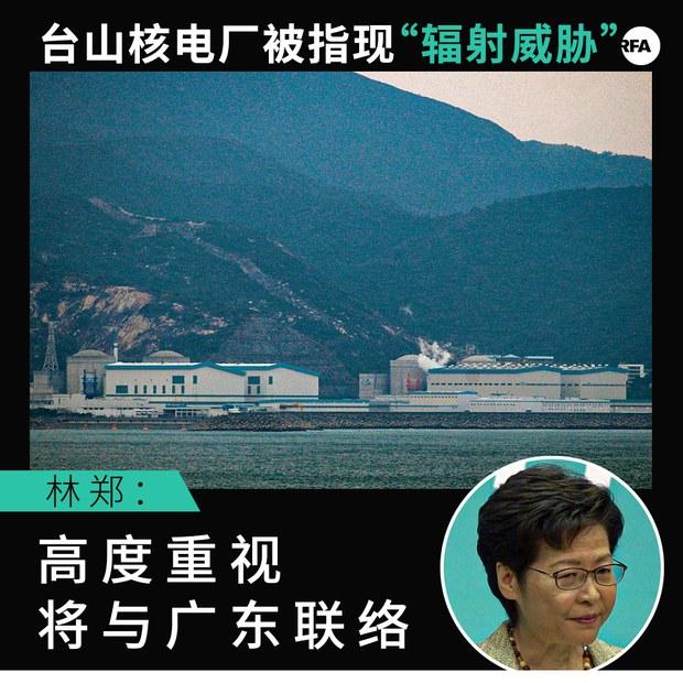 """台山核電廠被指""""即時輻射威脅""""  香港政府高度重視"""