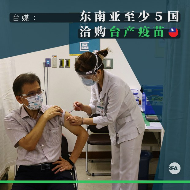 台媒:东南亚5国有意采购台湾国产疫苗