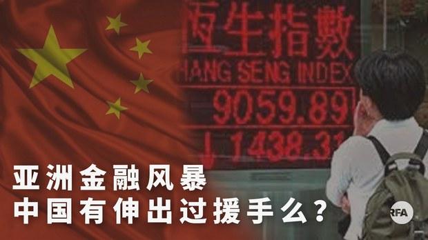 """亚洲金融风暴重创香港     没有北京""""支援""""  香港能逃过一劫么?"""