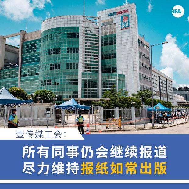 壹传媒工会:强烈谴责警方侵犯新闻自由  所有同事继续报道