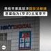 《苹果日报》主笔李平被捕   曾为苹果中国组组长