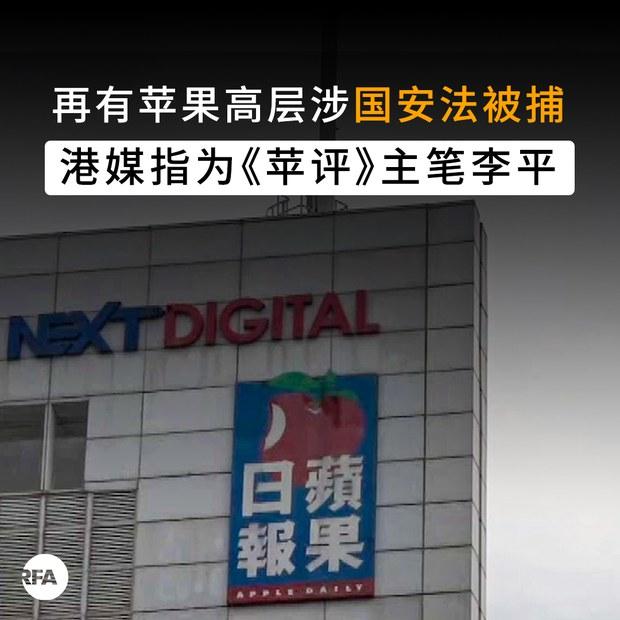 《蘋果日報》主筆李平被捕   曾爲蘋果中國組組長