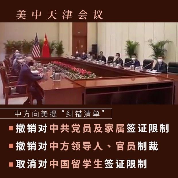 美中天津会谈 中方要求解除对党员及其家属签证限制