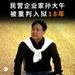 中国民营企业家孙大午  被重判入狱18年