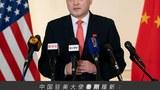 """新任中国驻美大使秦刚 :""""中美关系的大门已经打开,就不会关上"""""""