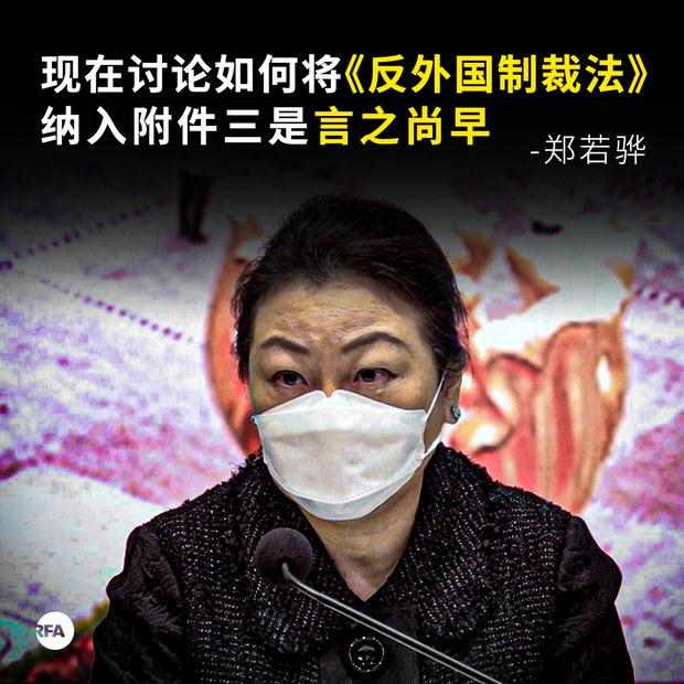 香港政府为《反制裁法》辩护   指外界过分忧虑