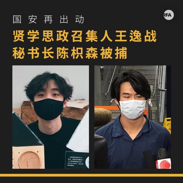 """学生组织""""贤学思政""""骨干成员  被警方国安处拘捕 之前曾多次被捕"""