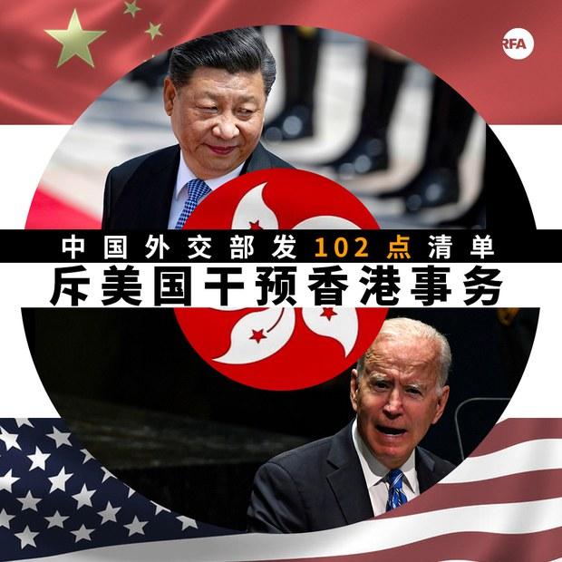 """中国外交部发布""""反中乱港""""清单"""