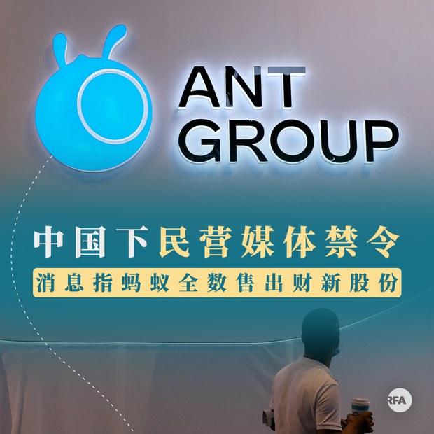 蚂蚁集团或已出售财新传媒全部股份