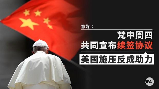 意媒:梵中周四共同宣布续签协议