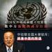 43国发声明 吁中国尊重新疆人权