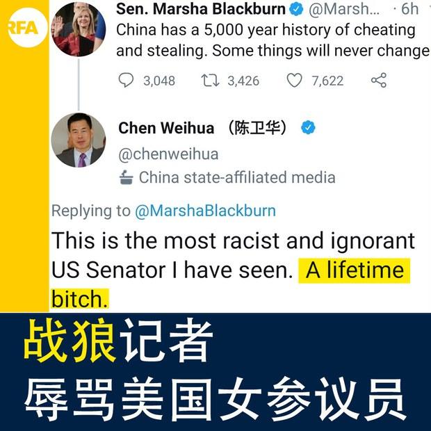 """中国记者 """"战狼""""上身  粗口辱骂美国女参议员"""