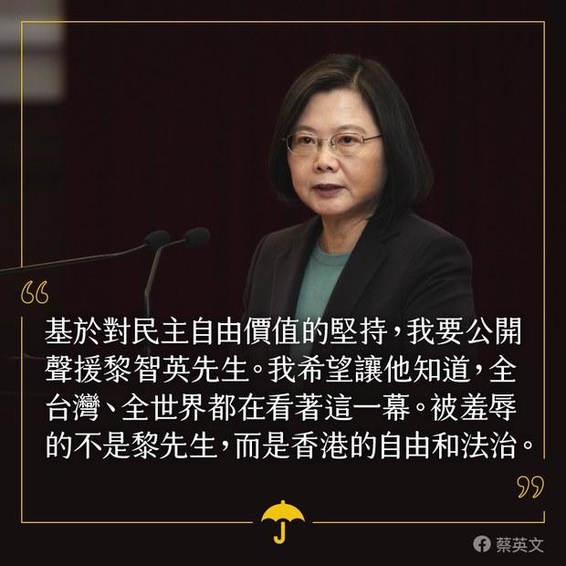 蔡英文脸书声援黎智英:全世界看香港自由法治被羞辱