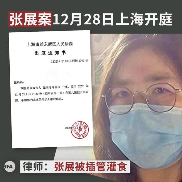 中国公民记者张展案12月28日开庭