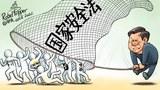 变态辣椒:习近平用国安法压制香港自由