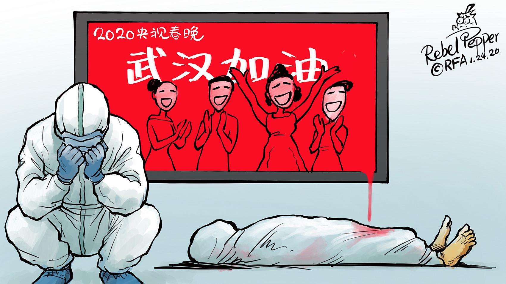 武汉肺炎疫情严重,北京照样歌舞升平。(变态辣椒)
