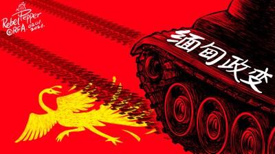 变态辣椒:缅甸政变