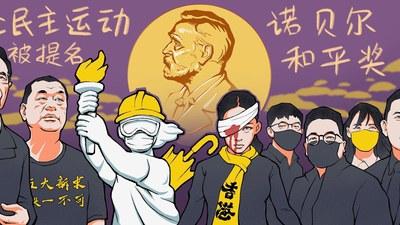 变态辣椒:香港民主运动被提名诺贝尔和平奖