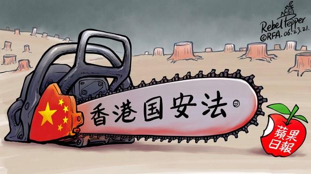 变态辣椒:香港国安法宰割苹果日报