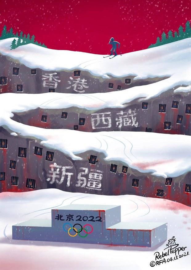 變態辣椒:中國侵犯人權 世界抵制中國冬奧會