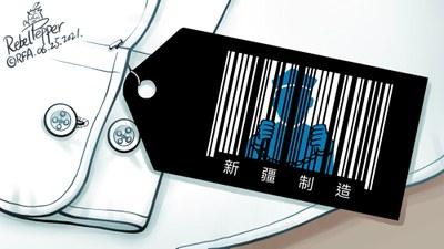 變態辣椒:新疆製造違反人權