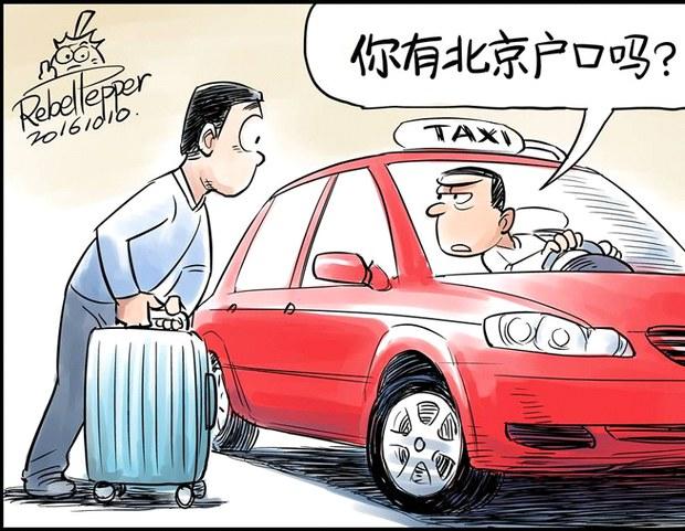 你有北京户口吗?(变态辣椒)
