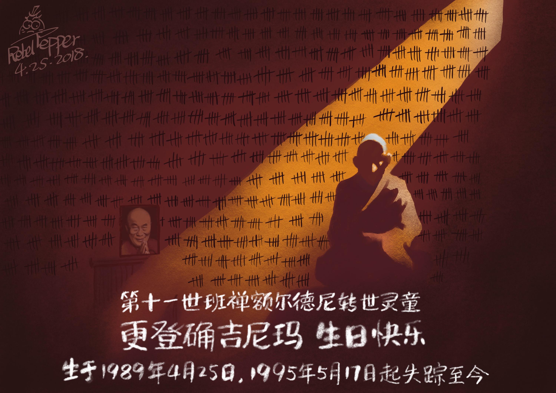 藏人更登确吉尼玛生于1989年4月25日,在他被达赖喇嘛认定为第十世班禅额尔德尼的转世灵童之后,于1995年5月17日起被中共秘密拘禁,至今下落不明。