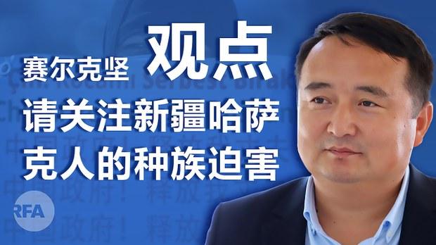 赛尔克坚:请关注新疆哈萨克人的种族迫害 观点