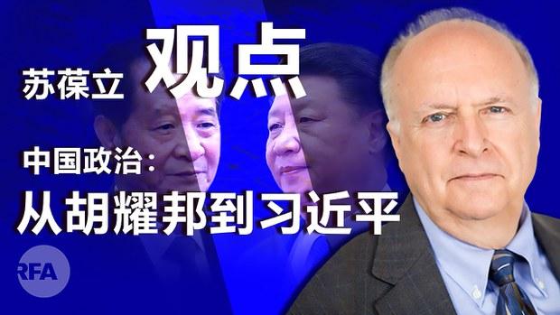 蘇葆立(上): 中國政治——從胡耀邦到習近平 觀點