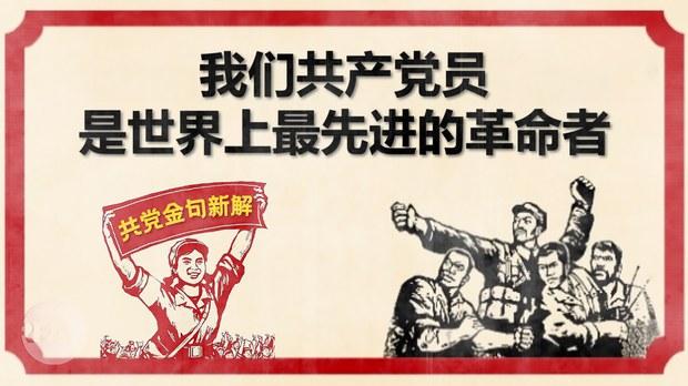 我们共产党员,是世界上最先进的革命者 | 百年黑党史 金句藏玄机(4)  | 即事贴