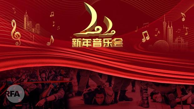 不一样的新年:北京复兴梦 香港街头血| 即事帖