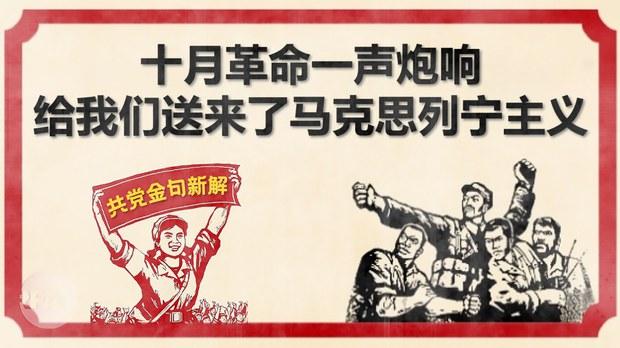 十月革命一声炮响,给我们送来了马克思列宁主义   百年黑党史 金句藏玄机(5)  即事贴