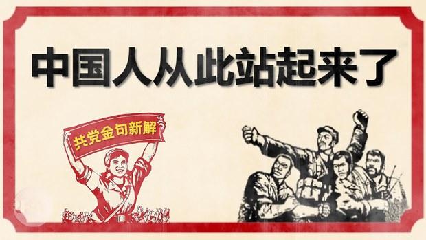 中國人從此站起來了   百年黑黨史 金句藏玄機(7)  即事貼
