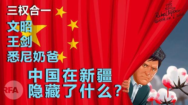 不惜与世界为敌   中国在新疆到底做了什么?   | 三权合一