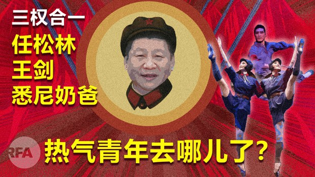中国热气青年去哪儿了? 三权合一