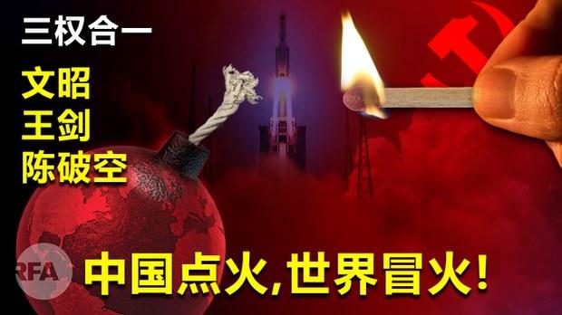 中國點火 世界冒火 三權合一