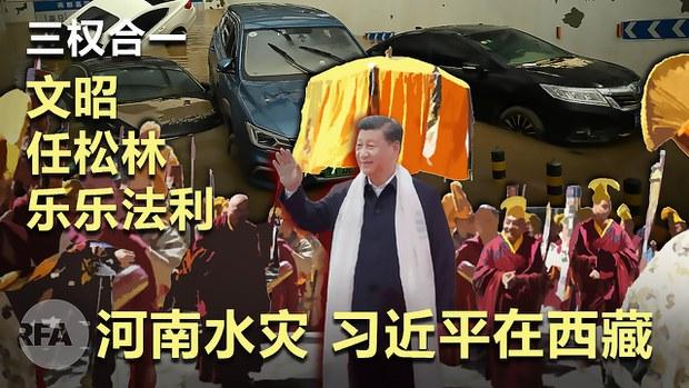 河南水災 習近平在西藏 三權合一